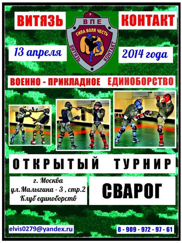 Рукопашный бой Витязь-КОНТАКТ